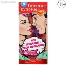 """Горячие купоны """"МОИ ЖЕЛАНИЯ, ТВОИ ОБЕЩАНИЯ""""  1202191"""