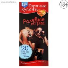 """Горячие купоны """"РОЛЕВЫЕ ИГРЫ""""  1202193"""